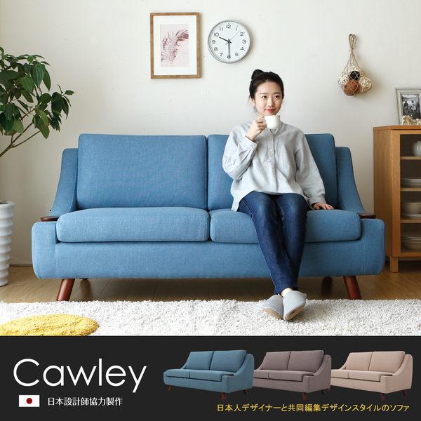 雙人沙發 CAWLEY考利日式圓潤雙人加大沙發 - 咖啡色 / 3色 / MODERN DECO