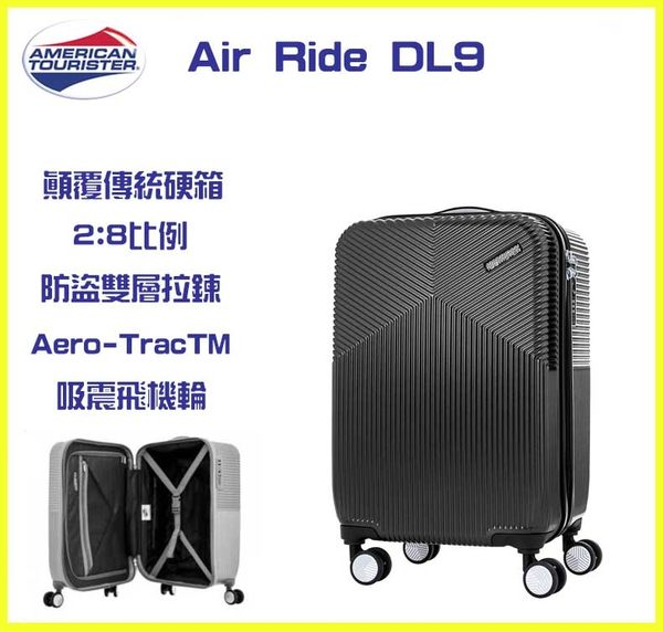 AMERICAN TOURISTER 美國旅行者【Air Ride DL9】 2:8創新比例 防盜雙拉鍊 抗震飛機輪 20吋登機箱
