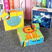 9粒六畫面立體拼圖積木兒童邏輯思維智力拼板益智男女小孩玩具2歲 蘑菇街小屋
