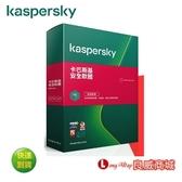 送咖啡卷~ 卡巴斯基 Kaspersky 2021 網路安全3台1年-盒裝版 (3台裝置/1年授權)