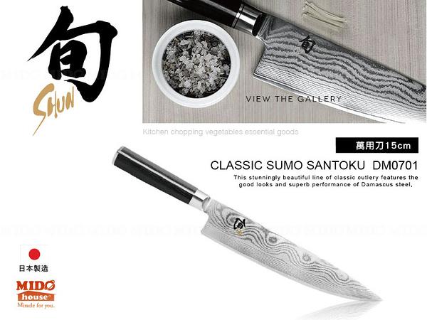 日本Shun旬牌系列『DM0701萬用刀』15cm 《Mstore》