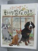 【書寶二手書T3/寵物_QLA】怪阿姨的動物醫院日誌_怪阿姨