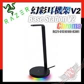 [ PC PARTY ] 雷蛇 Razer Base Station V2 Chroma 幻彩基座 V2 電競耳機架 黑色