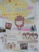 【書寶二手書T1/旅遊_AS9】日本人,搞不懂你ㄋㄟ!台灣女孩的留日闖蕩手記_美穗
