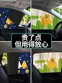 遮陽簾 車窗遮陽簾磁吸磁鐵側窗遮陽板汽車防曬隔熱遮陽擋前玻璃車遮擋布 ATF 格蘭小鋪