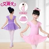 舞蹈服兒童女童練功服夏季少兒拉丁舞裙女孩中國舞服裝分體跳舞裙 幸福第一站