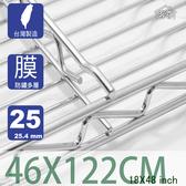 【客尊屋】多層膜尊爵型46X122cm波浪架網片46X122cm 18X48 inch