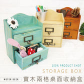 抽屜收納盒 原木質實木製兩格抽屜櫃辦公室桌面飾品擺飾收納架 鄉村風zakka文具收納盒-米鹿家居