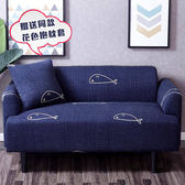 【巴芙洛】高彈力萬用 簡約沙發套-海闊天空3人座(贈同款抱枕套x1) 沙發套 沙發罩 椅套 全包