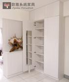 【歐雅 系統家具 】玄關鞋櫃加穿衣鏡