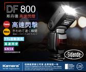 Sidande 電子閃光燈 DF800 閃光指數 GN58 金屬接腳 LCD 操作介面 1/8000秒高速同步 FOR NIKON