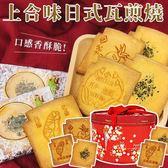 上合味 日式瓦煎燒禮盒 180g【櫻桃飾品】【30897】