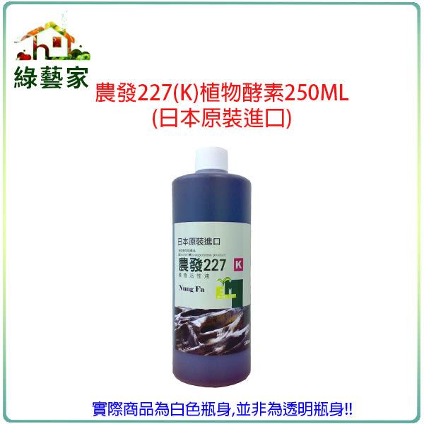 【綠藝家】農發227(K)植物酵素250ML(日本原裝進口)強化塊根、塊莖類專用之植物酵素