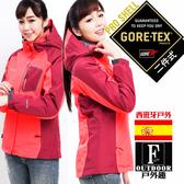 德國-戶外趣 男女款西班牙 GORETEX 兩件式外套 贈送中層衣 (女-玫紅 / 煙紫 兩色)