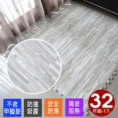 【Abuns】灰色拼花木紋大巧拼地墊(32片裝-適用4坪)