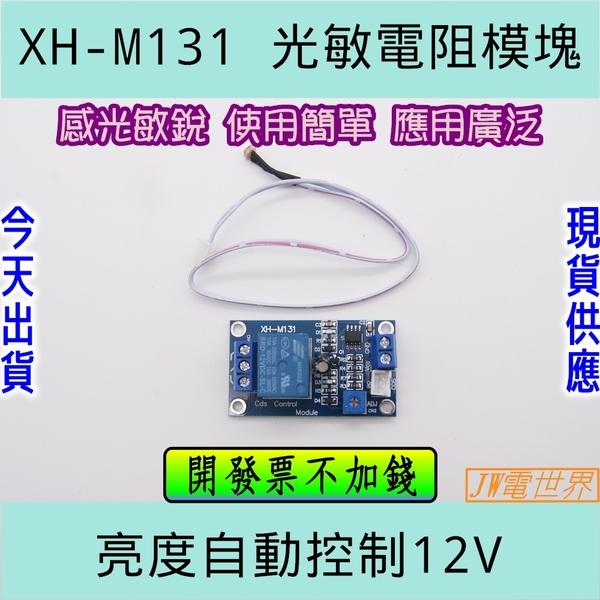 XH-M131 光敏電阻模塊亮度自動控制5V 12V光控繼電器光線開關[電世界2000-281]