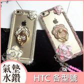 HTC A9s One X10 U11 U Ultra 10 Desire728 828 茶花邊鑽 支架 氣墊空壓殼 水鑽殼 軟殼 可掛繩