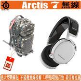 [地瓜球@] 賽睿 SteelSeries Arctis 7 無線 耳機 麥克風 DTS Headphone:X 7.1 環繞音效