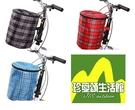 【JIS】B115 格紋加蓋防水自行車活動車籃 置物籃 車筐 掛車包 前掛包 車把包 非馬鞍包