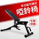《七段可調》多功能可調式啞鈴椅/舉重椅/...