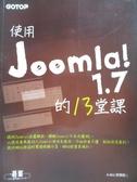 【書寶二手書T3/網路_ZEC】使用Joomla! 1.7架站的13堂課_A-bo(郭順能)