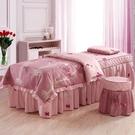 金祤鑫美容床罩四件套純色加厚磨毛美體按摩床套熏蒸花邊床罩