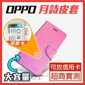 OPPO 月詩掀蓋側翻/皮套【商店付款實測+現貨】D47 A75/A75s/A73/R15/A73s