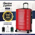 美國探險家 小資方案 25吋 終身保修 輕量行李箱 優惠 防盜防爆拉鏈 雙排靜音輪 TSA海關鎖 27S