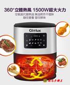〝南屯手機王〞GLOLUX 健康6666 氣炸鍋【宅配免運費】