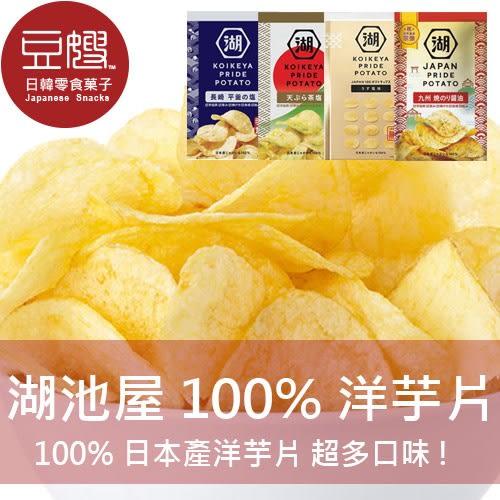 湖池屋 100%日本產馬鈴薯洋芋片