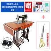 縫紉機 老式縫紉機家用台式腳踏裁縫機頭手動電動吃厚衣車T 交換禮物