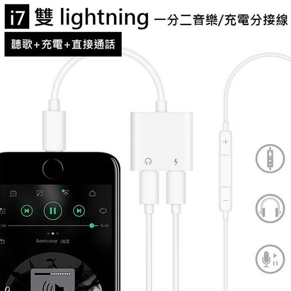 Apple 專用 雙 lightning 一分二音樂/充電分接線