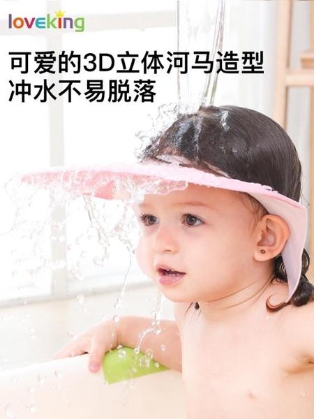 洗頭帽 寶寶洗頭神器防水護耳洗發帽嬰兒洗發帽兒童洗頭帽洗澡浴帽可調節 米娜小鋪