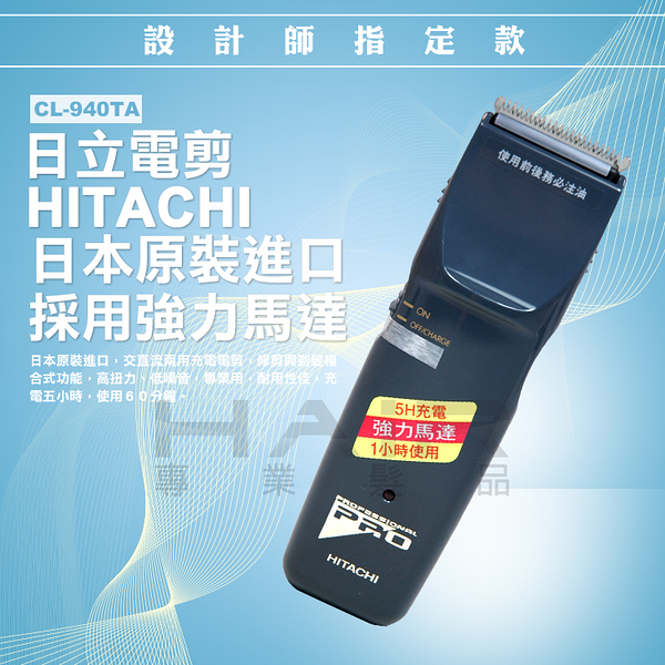 日立電剪HITACHI CL-940TA 電推剪 電動理髮器 【HAiR美髮網】