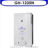 《結帳打9折》櫻花【GH-1235N】12公升ABS防空燒熱水器ABS式天然氣(含標準安裝)預購