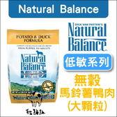 Natural Balance〔NB,單一蛋白,馬鈴薯鴨肉全犬配方,大顆粒,26磅〕