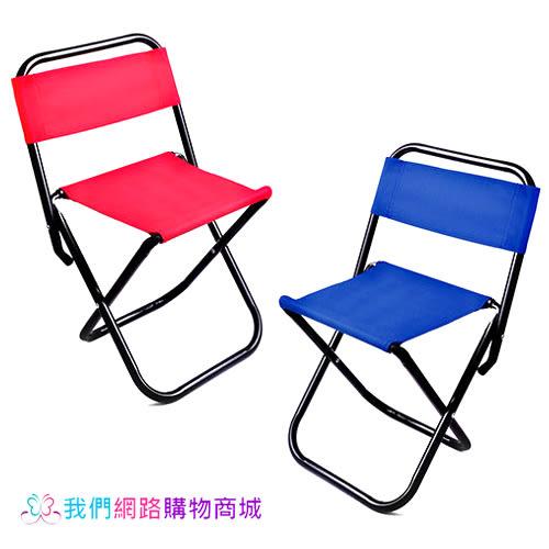 【我們網路購物商城】中靠背椅 摺疊椅 2色