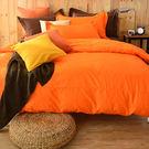 床包/雙人-[素色寢具]-53101-甜橘-3件式-內含2個枕套-100%純棉-台灣製-飯店民宿愛用款-(好傢在)