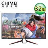 【CHIMEI 奇美】32型VA電競螢幕(ML-32G10F)【送收納購物袋】