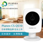 日本品牌Planex CS-QS10 -QS10 家用攝影機