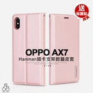 贈貼 隱形磁扣 OPPO AX7 *6.2吋 皮套 手機殼 皮革 支架 附掛繩 側掀插卡 保護套 精美保護殼 手機套