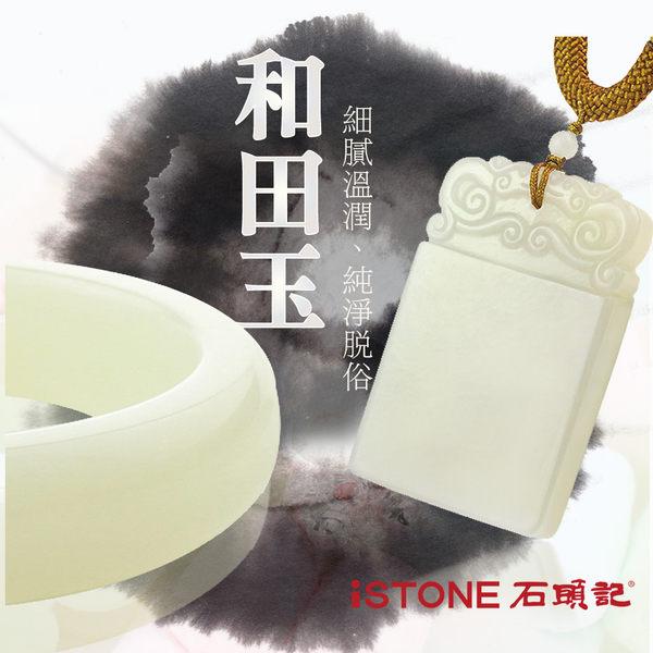 玉中君子 溫潤質純和田玉 介紹篇 【石頭記】