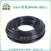 【綠藝家】2分小黑管18M/捆 (60呎)