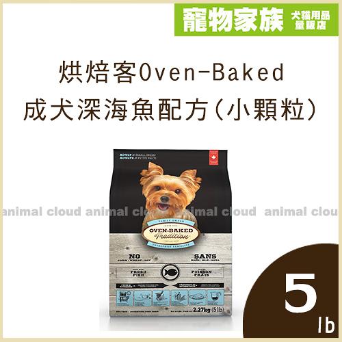 寵物家族-烘焙客Oven-Baked - 成犬深海魚配方(小顆粒)5lb