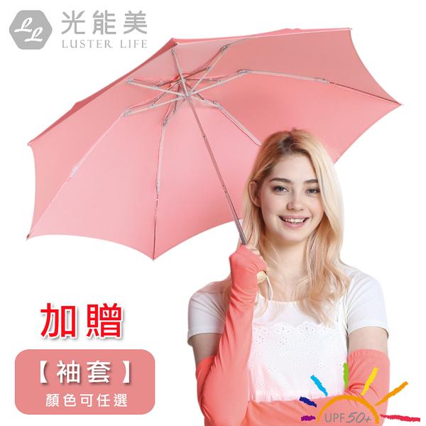 (加贈防曬袖套一副) 光能美/ 防曬【陽傘】LUSTER LIFE 光能• 美肌 UPF50+