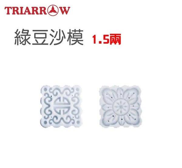 【三箭牌】1.5兩---中秋DIY方形綠豆沙餅模 TR-068B (一組4片圖案)《烘焙器具(材)》