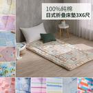 日式床墊 單人3X6尺5cm【多款花色可選】 小資外宿 100%純棉折疊床 LAMINA台灣製