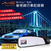 Mio MiVue R60 後視鏡行車記錄器(送-16G卡+掛鉤+擦拭布+便利胎壓錶+飲料架+香氛)【DouMyGo汽車百貨】