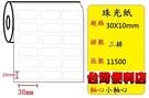 (小軸心) 珠光貼紙 (三排) (30X...