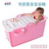 德國寶寶洗澡盆加長可折疊 嬰兒浴盆 兒童洗澡桶浴桶 游泳泡澡桶